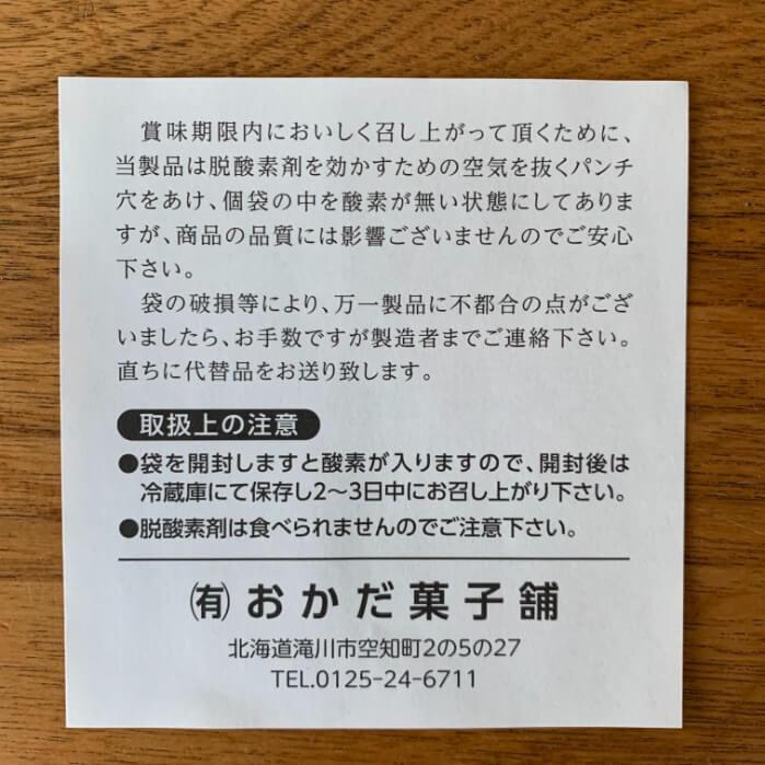 滝川市のお菓子のモンモオを食べるときの注意書きの紙の写真です。