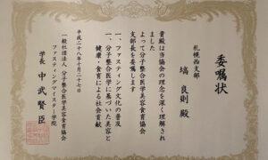 ファスティングマイスター学院札幌西支部